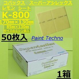 コバックス スーパーアシレックス レモン シート 170mm×130mm K-800