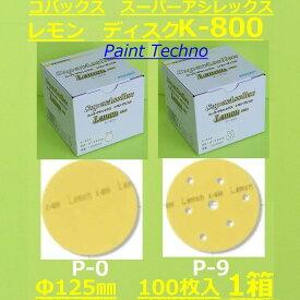 コバックス スーパーアシレックス レモン ディスク φ125mm K-800