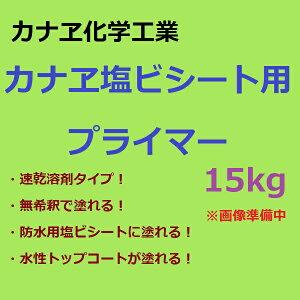 カナヱ化学工業 カナヱ塩ビシート用プライマー 15kg 防水 ベランダ