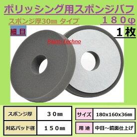 クリスタルプロセス ポリッシング用 スポンジバフ 180φ 細目 スポンジ厚30mmタイプ