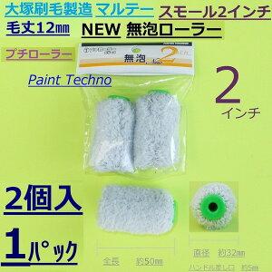 大塚刷毛製造 マルテー プチローラー NEW 無泡 2インチ スモール 毛丈12mm 塗料 塗装