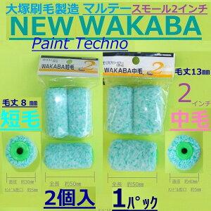 大塚刷毛製造 マルテー プチローラー NEW WAKABA 2インチ スモール 毛丈8mm、13mm 塗料 塗装