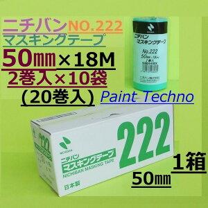 NICHIBAN ニチバン NO,222 50mm×18M 2巻入×10袋(20巻) マスキングテープ 車両 塗装