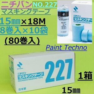 NICHIBAN ニチバン NO,227 15mm×18M 8巻入×10袋(80巻) マスキングテープ 車両 塗装