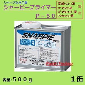 シャーピープライマー P-50 500g シャープ化学
