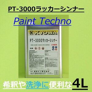 協和化工 PT-3000ラッカーシンナー (塗料希釈、洗浄用) 4L