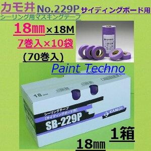 カモ井 NO.SB-229P 18mm×18M 7巻入×10袋(70巻) マスキングテープ シーリング サイディングボード