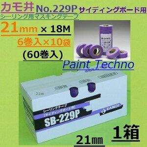 カモ井 NO.SB-229P 21mm×18M 6巻入×10袋(60巻) マスキングテープ シーリング サイディングボード