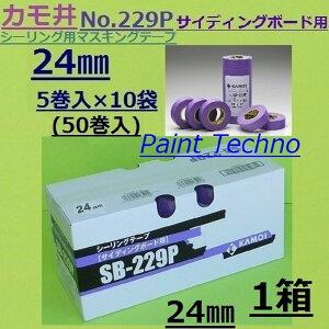 カモ井 NO.SB-229P 24mm×18M 5巻入×10袋(50巻) マスキングテープ シーリング サイディングボード