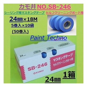 カモ井 NO.SB-246 24mm×18M 5巻入×10袋(50巻) マスキングテープ シーリング セルフクリーニングボード