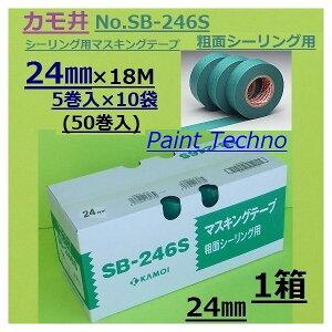 カモ井 NO.SB-246S 24mm×18M 5巻入×10袋(50巻) マスキングテープ シーリング 粗面サイディングボード