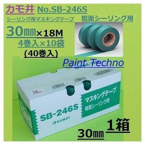 カモ井 NO.SB-246S 30mm×18M 4巻入×10袋(40巻) マスキングテープ シーリング 粗面サイディングボード