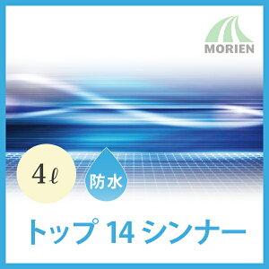 15・20・30日限定!全商品P10倍★トップ14シンナー 4L 東日本塗料