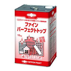 ファインパーフェクトトップ 調色品(中彩) ツヤ選択可能 15kg(約44〜68平米分) 日本ペイント ニッペ 油性/外壁用/高耐久