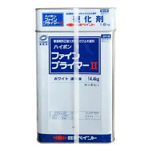 【 即日発送 】ハイポンファインプライマー2 全3色 16kgセット(88〜100平米分) 日本ペイント ニッペ 油性 弱溶剤型 2液エポキシ錆止めプライマー 一般鉄部