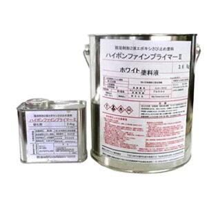 【 即日発送 】ハイポンファインプライマー2 全3色 4kgセット(22〜25平米分) 日本ペイント ニッペ 油性 弱溶剤型 2液エポキシ錆止めプライマー 一般鉄部