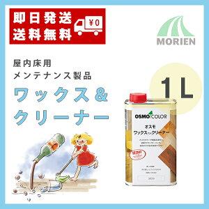 【送料無料】オスモカラーワックス&クリーナー(ワックスアンドクリーナー)1L木部/屋内床用/メンテナンス製品