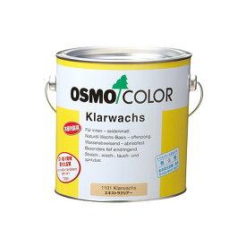 【 おまけ付 】オスモカラー #1101エキストラクリアー 0.75L(約12平米分) オスモ&エーデル 木部 屋内用 自然塗料 赤ちゃん 安全 塗料 おすも OSMO
