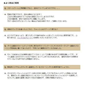 【送料無料】オスモカラーウォッシュ&ケアー(ウォッシュアンドケアー)1L木部/屋内床用/メンテナンス製品