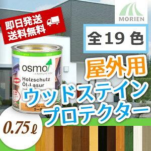 【送料無料!!】オスモカラーウッドステインプロテクター外部用0.75L約7m2分塗料販売