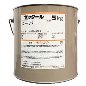 【 送料無料 】ゼッタールスーパー グレー ツヤけし 5kg(20平米分) 大日本塗料 溶剤 プライマー