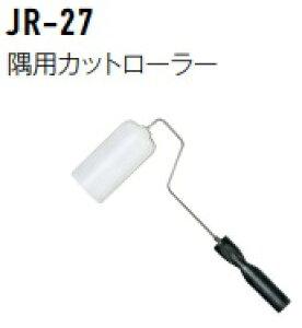 JR27隅用カットローラー アイカ工業 ジョリパット/外壁/外塀