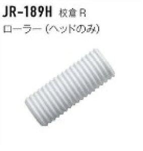 JR189H校倉Rローラー(ヘッドのみ) アイカ工業 ジョリパット/外壁/外塀