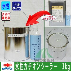 水性カチオンシーラー3kg塗料販売