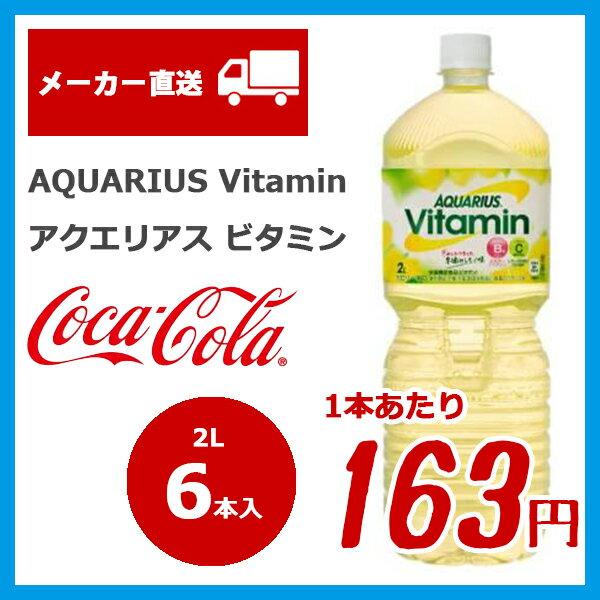 アクエリアスビタミン ペコらくボトル 2LPET×6本入り(1ケース) コカコーラ社製品