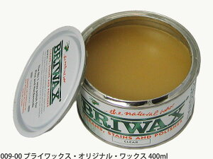 BRIWAX(ブライワックス)全14色400ml