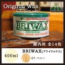 屋内木部用ワックス BRIWAX(ブライワックス) 07ハニー 400ml(約4平米分)