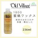 【クーポン配布中】1800蜜蝋ワックス 236ml Old Village(オールドビレッジ) 木部 浸透保護 自然派