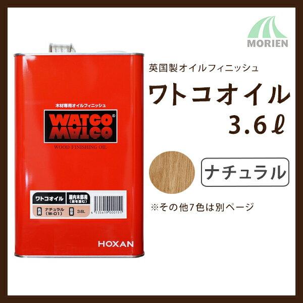 ワトコオイル ナチュラル/透明 3.6L(約18平米分) WATCO 油性/木部/屋内用/オイルフィニッシュ/ステイン