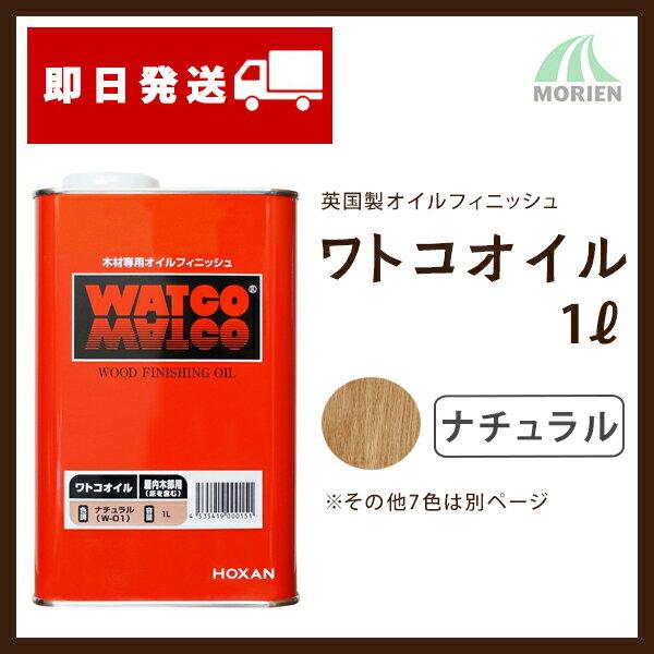 【即日発送】ワトコオイル ナチュラル/透明 1L(約5平米分) WATCO 油性/木部/屋内用/オイルフィニッシュ/ステイン