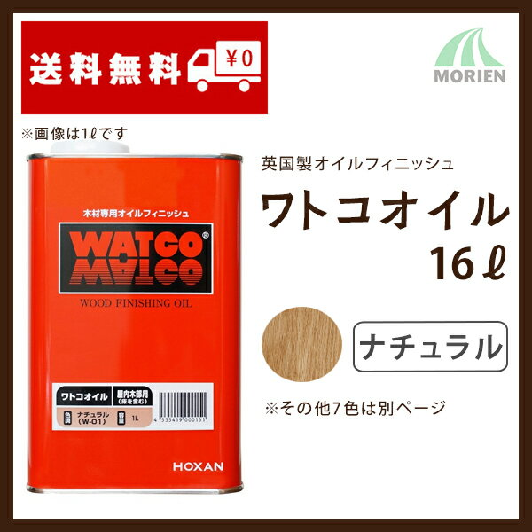 ワトコオイル ナチュラル/透明 16L(約80平米分) WATCO 油性/木部/屋内用/オイルフィニッシュ/ステイン