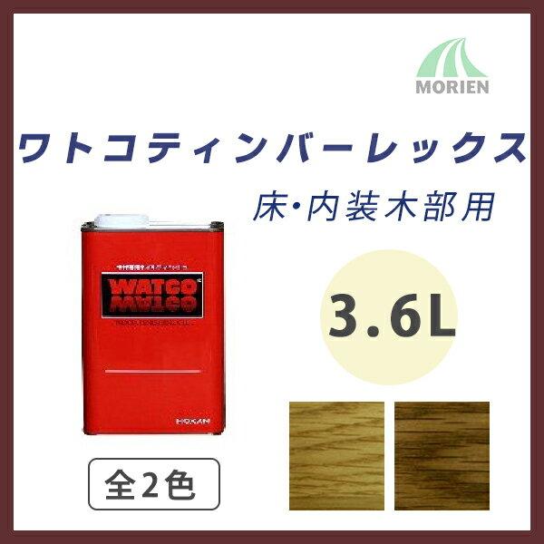ワトコティンバーレックス 全2色 3.6L(約18平米分) WATCO 油性/木部/屋内用/低臭/速乾