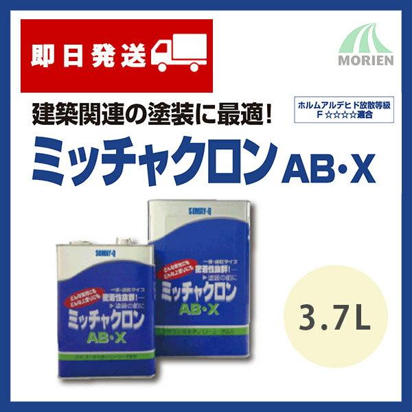 【即日発送】ミッチャクロンAB-X 3.7L(約40〜60平米分) 染めQテクノロジィ 溶剤/1液/下塗り