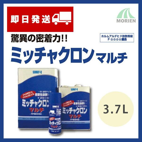 【即日発送】ミッチャクロンマルチ 3.7L(約40〜60平米分) 染めQテクノロジィ 溶剤/1液/下塗り