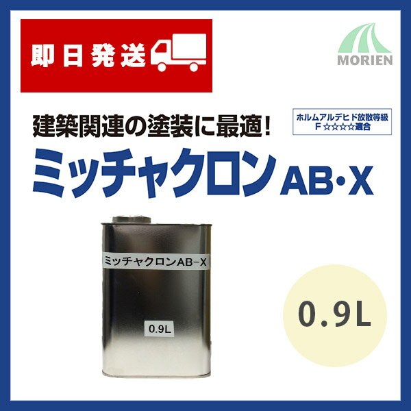 【即日発送】ミッチャクロンAB-X 0.9L(約10〜15平米分) 染めQテクノロジィ 溶剤/1液/下塗り