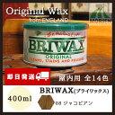 【即日発送】BRIWAX(ブライワックス) 08ジャコビアン 400ml(約4平米分) 屋内木部用ワックス