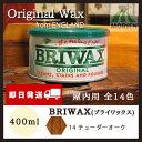 【即日発送】BRIWAX(ブライワックス) 14チューダーオーク 400ml(約4平米分) 屋内木部用ワックス