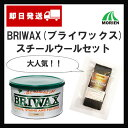 【即日発送】BRIWAX(ブライワックス) 全14色 400ml(約4平米分)+スチールウールお試しサイズセット 屋内木部用ワックス