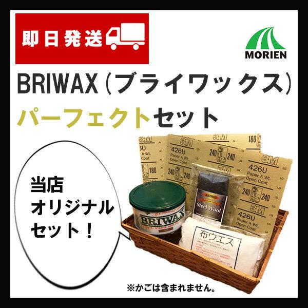 【即日発送】BRIWAX(ブライワックス) パーフェクトセット 全14色 400ml(約4平米分) 屋内木部用ワックス