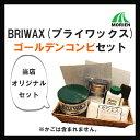 【即日発送】BRIWAX(ブライワックス) ゴールデンコンビセット 屋内木部用ワックス