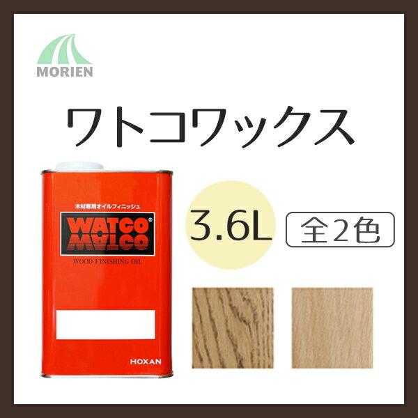 ワトコワックス 全2色 3.6L(約72平米分) WATCO 油性/木部/屋内用/調湿性