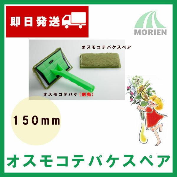 【即日発送】オスモコテバケスペア 150mm 1個 (付け替え用)