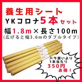 YKコロナポリシート お得な5本セット 幅1.8m×長さ100m(広げると幅3.6mのダブルタイプ) 塗装小物 養生 シート