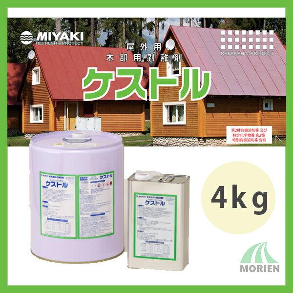 ケストル 4kg(約3平米分) ミヤキ 中性/木部用/屋外用/剥離剤/塗膜除去