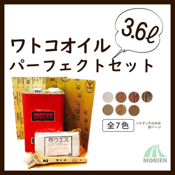 ワトコオイル パーフェクトセット 全7色 3.6L(約18平米分) WATCO 油性/木部/屋内用/オイルフィニッシュ/ステイン