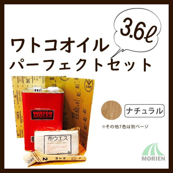 ワトコオイル パーフェクトセット ナチュラル/透明 3.6L(約18平米分) WATCO 油性/木部/屋内用/オイルフィニッシュ/ステイン